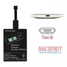 Приёмник для беспроводной зарядки Micro USB (тип B)